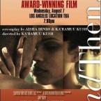 """And Then..."" Premiere Screening - Aug 7 - Dim Mak Studios"